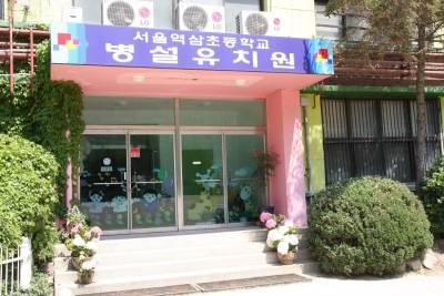 서울역삼초등학교 병설유치원 11