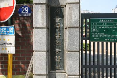 서울역삼초등학교 명판 19