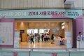 2014 서울국제도서전