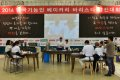 제6회 부산 카페쇼 바리스타 경진대회