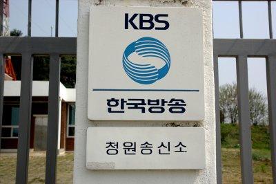 KBS 한국방송 청원 송신소 03