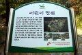 국립수목원 어린이 정원