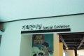 수도국산달동네박물관 기획전시실 인천의영화광