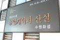 수원화성박물관 특별전시 농업개혁의산실