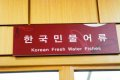 한국민물어류