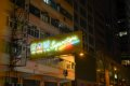 센트럴 셩완 밤 풍경