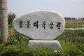 용동체육공원