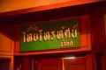 씨암박물관 태국의 역사와 기원
