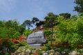 용봉산 - 용봉산자연휴양림