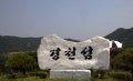 상주 경천섬