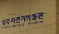 상주 자전거박물관