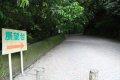시로야마 공원