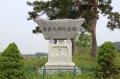 무학대사 기념비