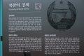 강화평화전망대의 전시관