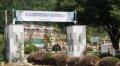 DMZ평화생명동산