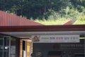 DMZ평화샘명동산