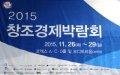 창조경제박람회 2015
