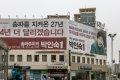 2016 국회의원총선거 - 송파구 갑