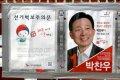 20대 국회의원선거 충남 천안시 갑 선거구