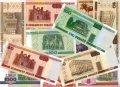 벨로루시 화폐 RYB 지폐
