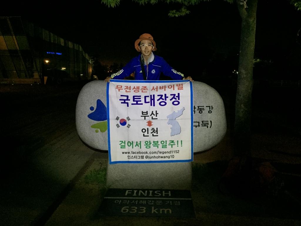 무전 국토대장정 첫번쨰 이야기 (부산에서 인천까지 걸어서 1116km 왕복일주 완주!)