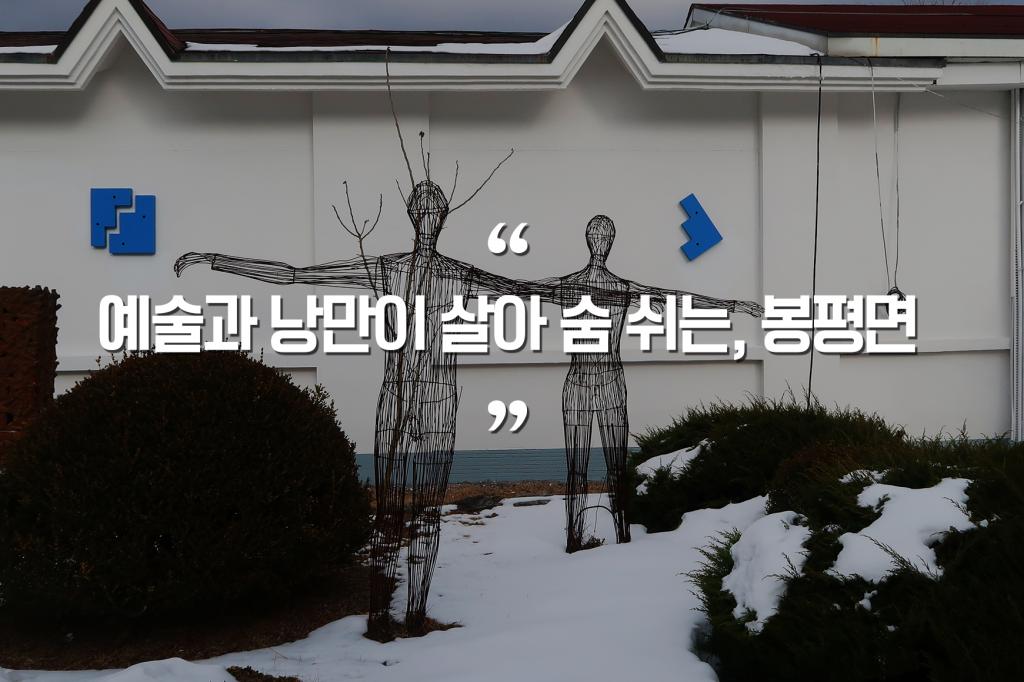 2018 평창관광로드_평창군 봉평면