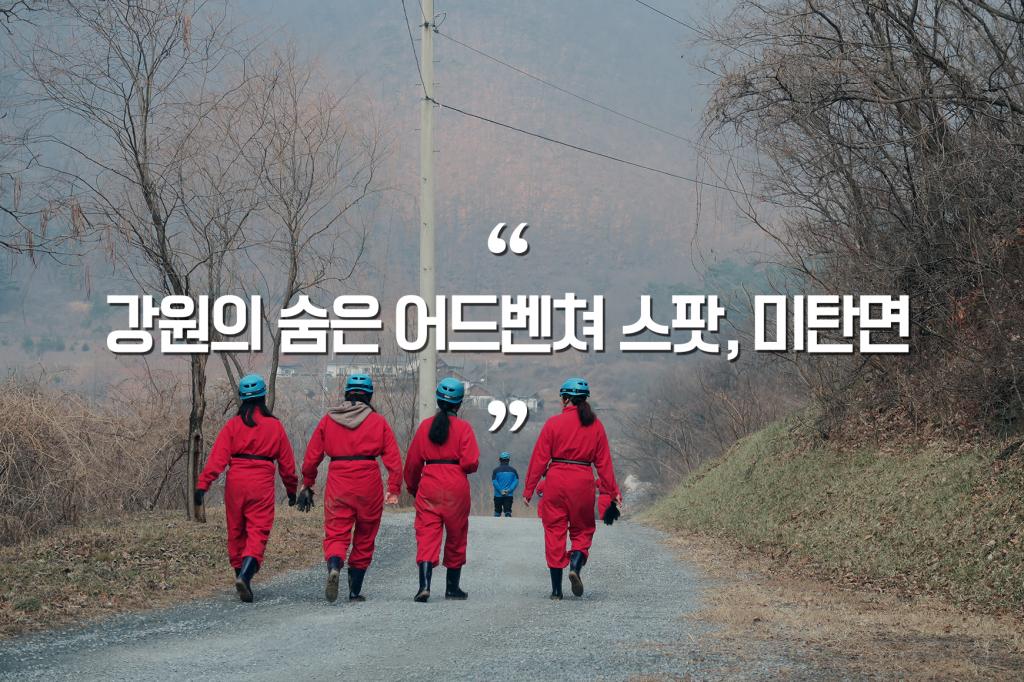 2018 평창관광로드_평창군 미탄면