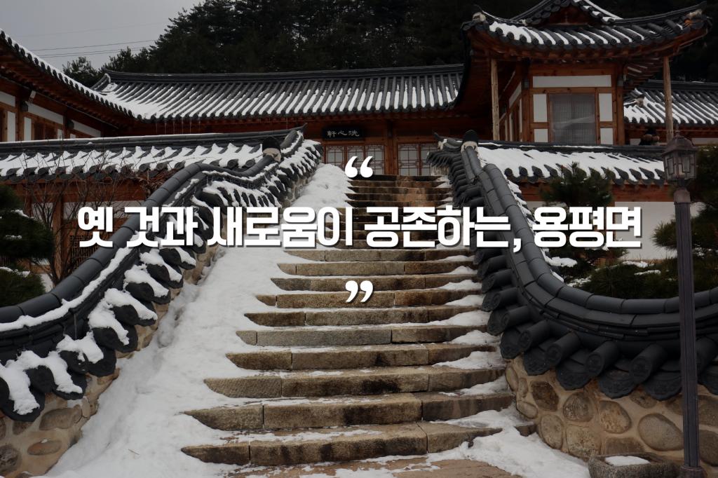 2018 평창관광로드_평창군 용평면