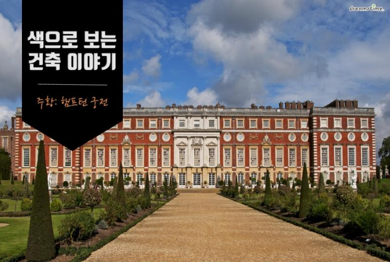 주황: 햄프턴 궁전
