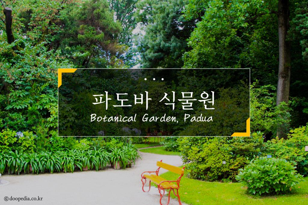 파도바 식물원
