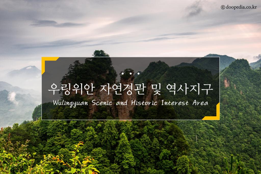 우링위안 자연경관 및 역사지구