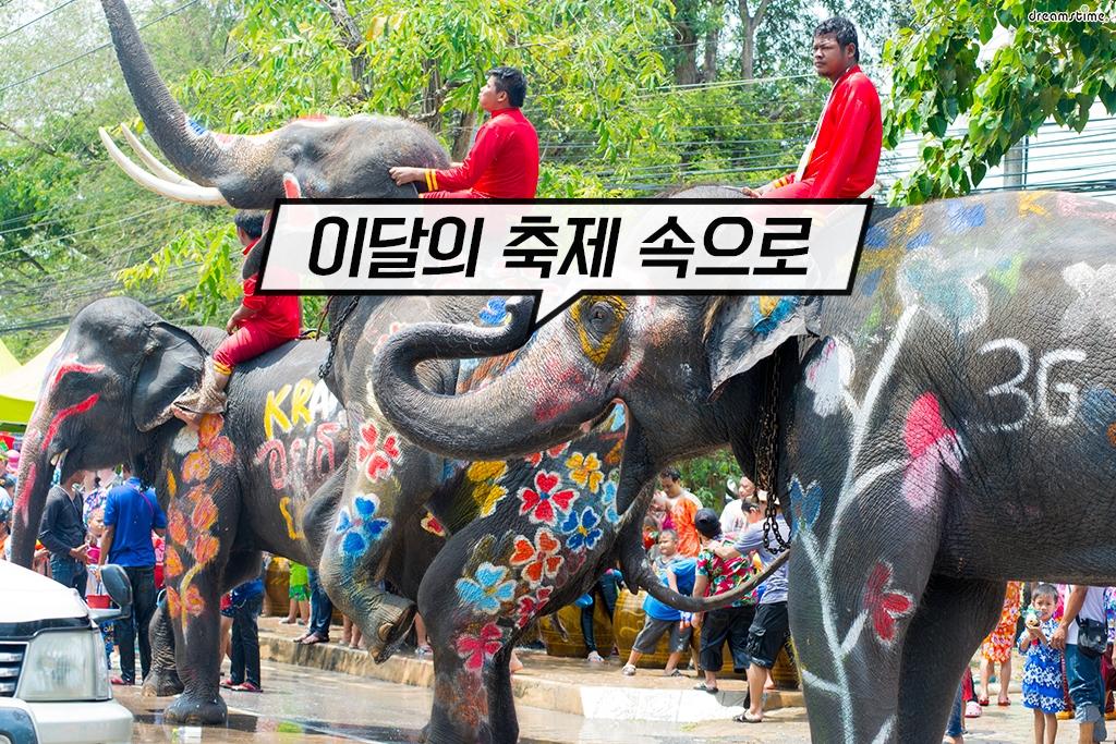 [이달의 축제 속으로] 4월 축제_송끄란