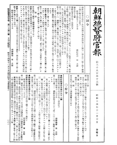 Gazette_of_Government-General_of_Korea,_1939-11-10,_page_1-2.png