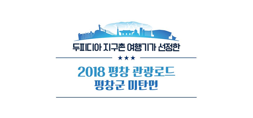 평창)상세페이지_타이틀A_미탄면.png