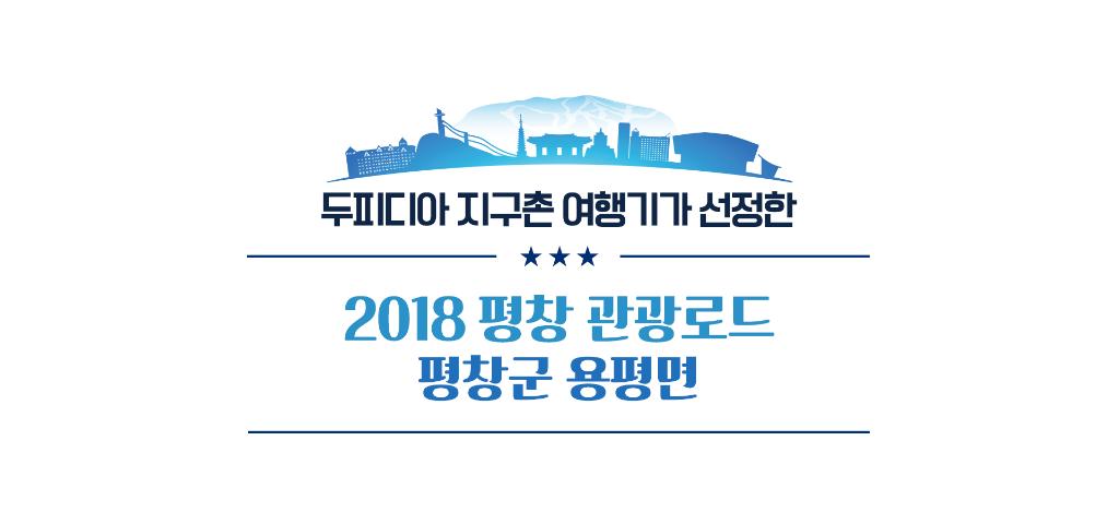 평창)상세페이지_타이틀A_용평면.png