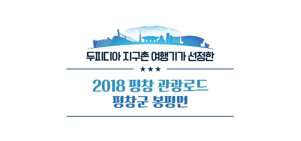평창)상세페이지_타이틀A_봉평면.png