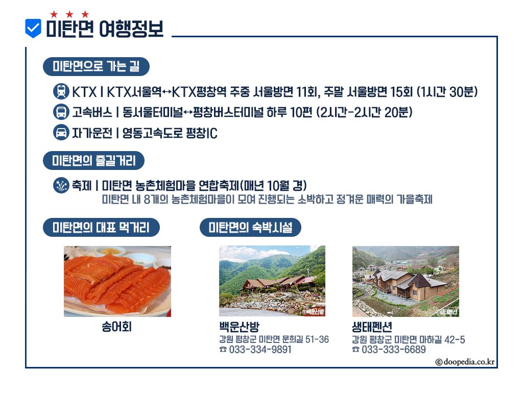 평창)상세페이지_정보안내영역_미탄면(워터마크O).png