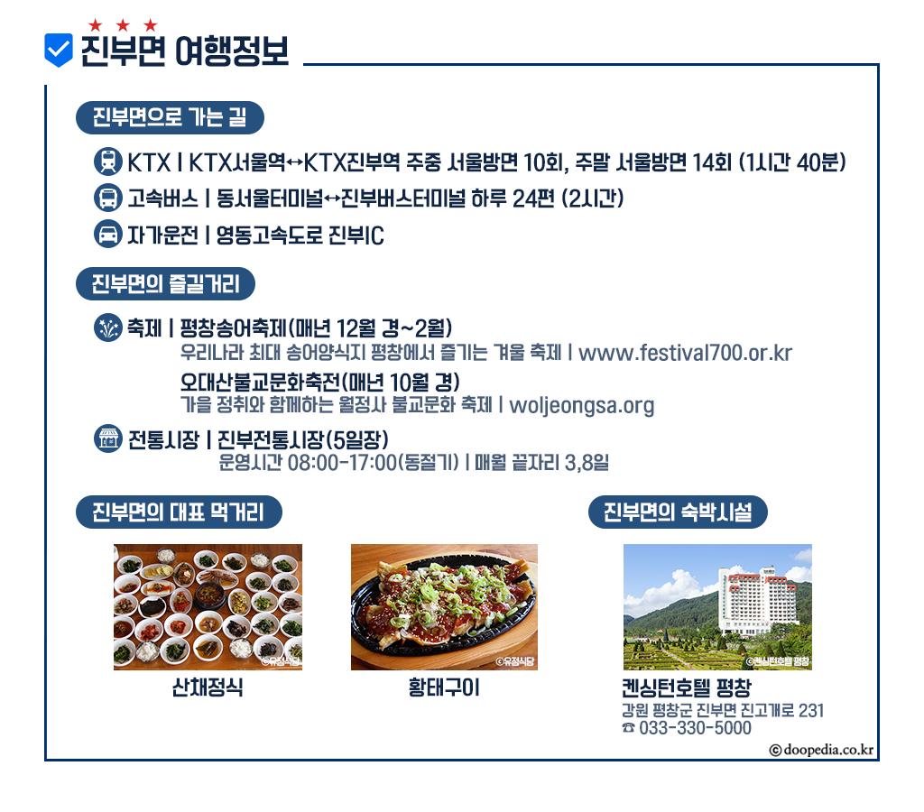 평창)상세페이지_정보안내영역_진부면(워터마크O).png