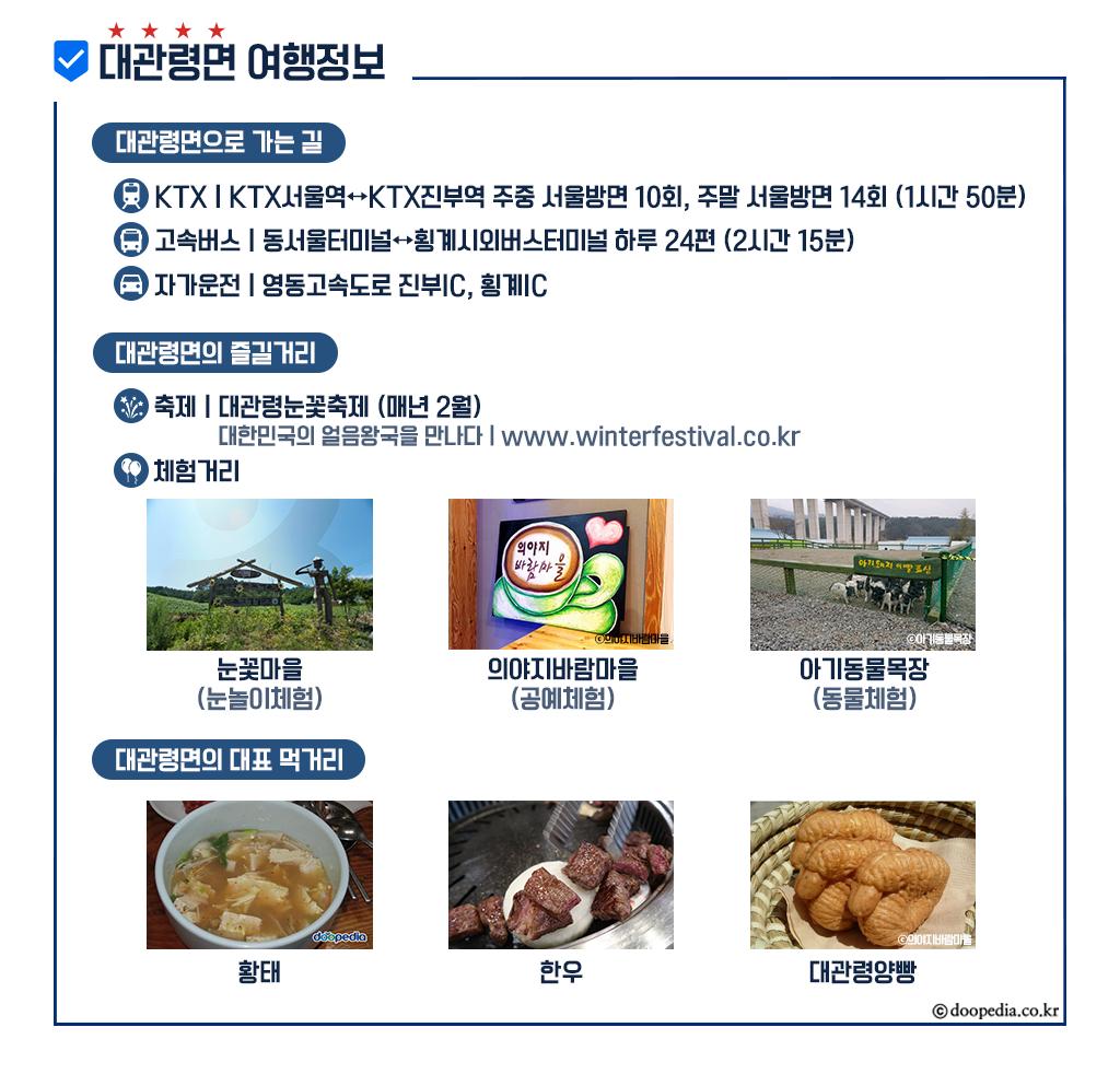 평창)상세페이지_정보안내영역_대관령면(0125수정).png