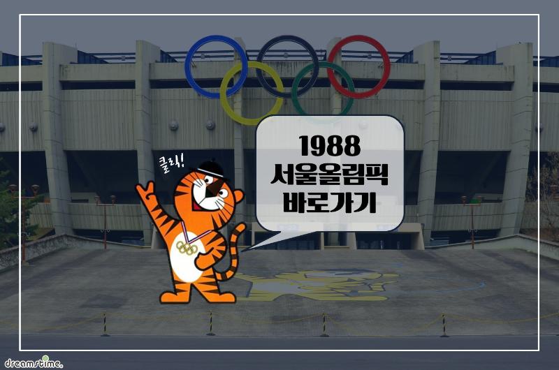 1988 올림픽.png