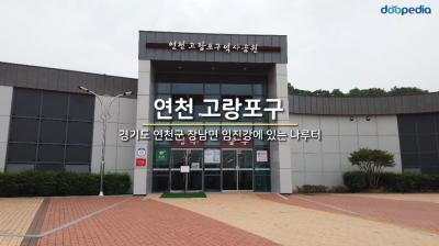 연천 고랑포구