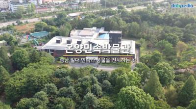 온양민속박물관