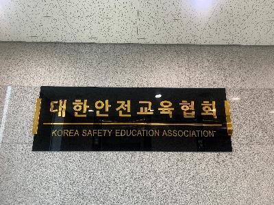 대한안전교육협회
