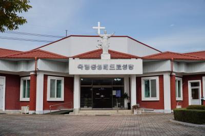 목행동성당