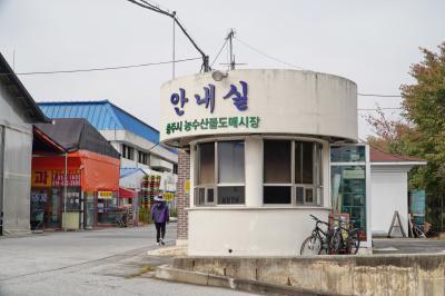 충주시 농수산물도매시장