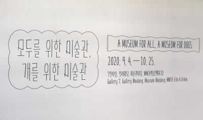 국립현대미술관 서울-개를 위한 미술관