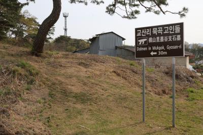 교산리 묵곡 고인돌 02