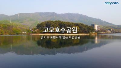 고모호수공원