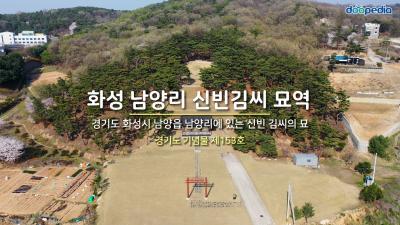 화성 남양리 신빈김씨 묘역