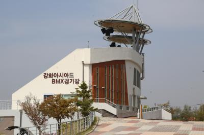 강화 아시아드 BMX경기장
